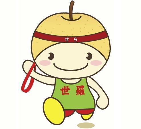 世羅町のゆるキャラ、せら坊 誕生!ふなっしーとは対照的な梨キャラ
