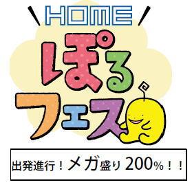 ぽるフェス2014、HOMEテレビがマチに飛び出す!前田智徳氏など豪華ゲストも