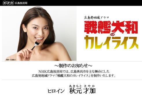 NHK広島、元AKB 秋元才加主演ドラマ 「戦艦大和のカレイライス」