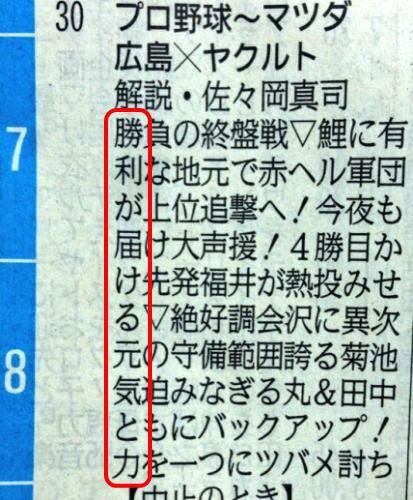 8月27日 中国新聞ラテ欄
