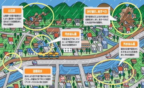 広島県内 ハザードマップ一覧、洪水・津波・土砂災害 など地域別に