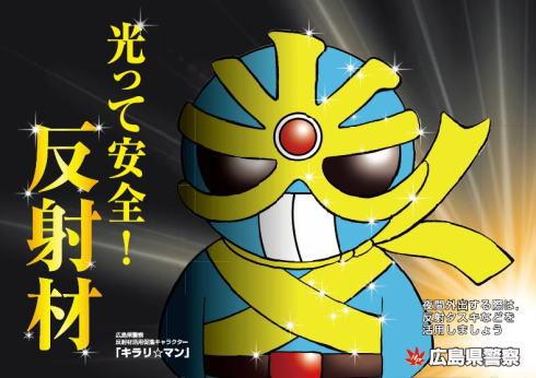 光って安全!キラリ☆マン、広島県警に斬新な新キャラ