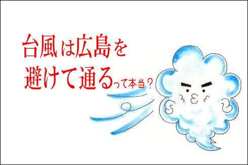 台風は広島を避ける!? 「広島が神」とネットで話題