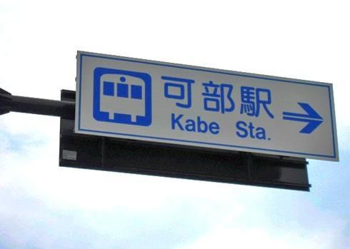 JR可部線が復活、9月1日より緑井~可部駅間が再開へ