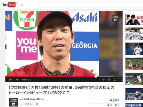カープの勝利が広島の力になる!マエケンブログに感謝の声続々