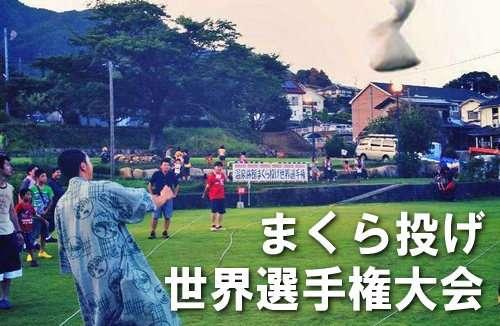 室伏もやってくる!まくら投げ世界選手権大会、広島・廿日市市で