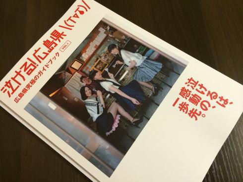 Perfume表紙 泣ける!広島県は47都道府県立図書館に寄贈へ