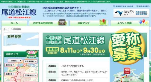尾道松江線が愛称を募集、採用者に旅行券10万も