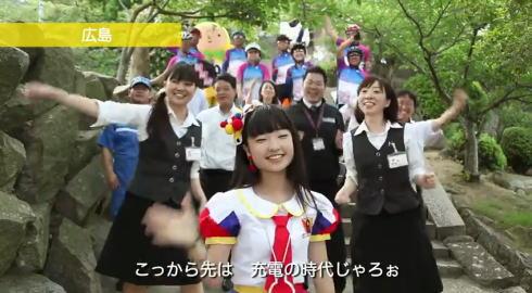 恋する充電 広島バージョン