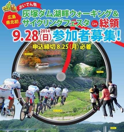 庄原市で初のサイクリングフェスタ開催!ノルディックウォークも