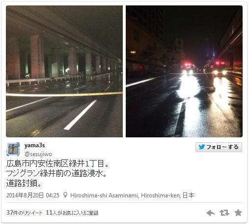 広島土砂災害 写真1