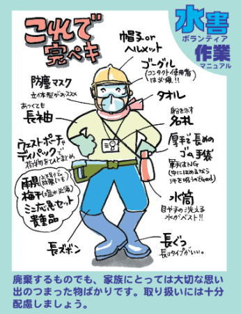 広島土砂災害ボランティア 必要な装備