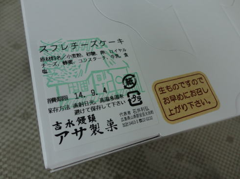 アサ製菓 スフレチーズケーキタグ