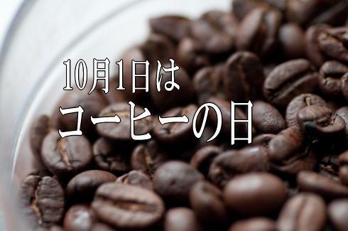 10月1日はコーヒーの日、新商品やイベントも