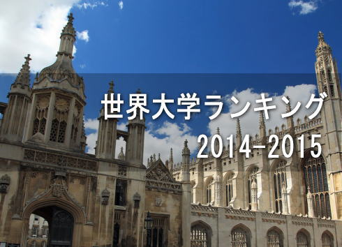 QS 世界大学ランキング2013-2014 TOP100一覧、MIT3連覇