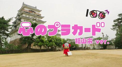 心のプラカード 福山ver.がAKB公式チャンネルに掲載!