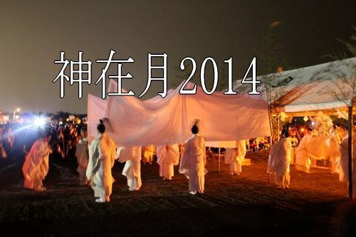 2014年 神在月は12月、権宮司の結婚でさらに注目