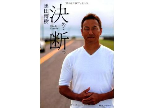 黒田は広島に帰ってくる!注目される今オフの決断