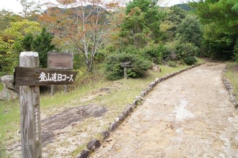 三倉岳 登山の様子1