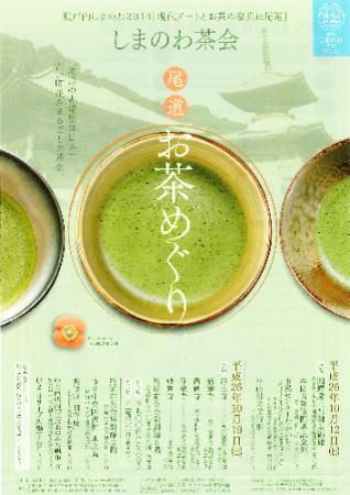 尾道 現代アートとお茶の祭典、秋イベント続々