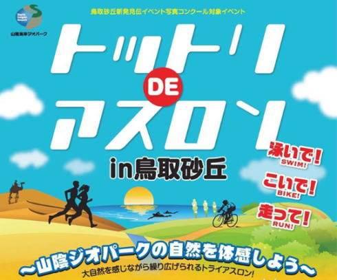 鳥取砂丘でプチ・トライアスロン開催