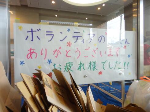 10月からのボランティアは土日のみ、募集は県内在住者限定へ