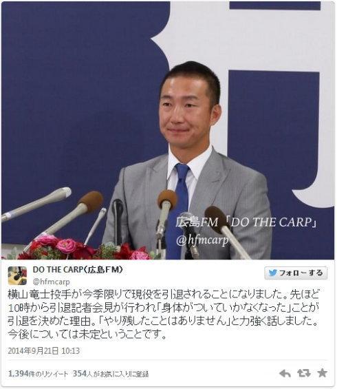広島カープ 横山竜士投手が引退へ