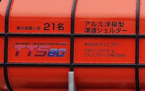 アルミ浮揚型津波シェルター ツネイシが開発