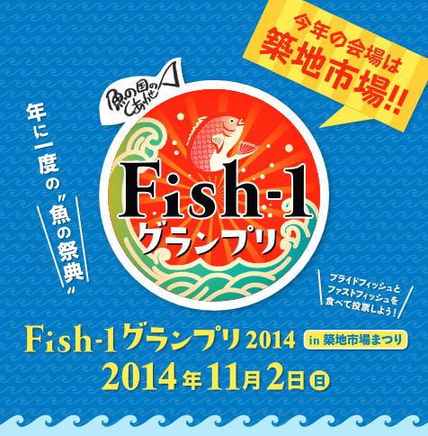 Fish-1グランプリ 2014は築地で!広島から焼きがき出陣