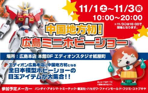 広島ミニホビーショー、エディオンで中国地方初・限定開催!