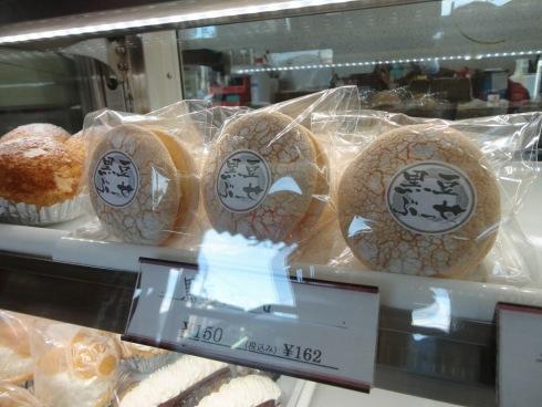 熊野 コペック 黒豆ブッセの画像