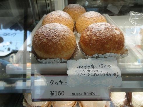 熊野 コペックのクッキーシュー 画像
