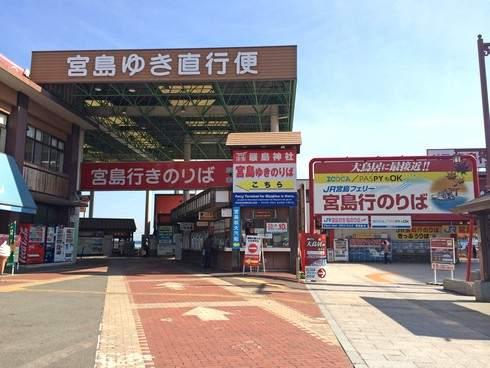宮島口フェリー乗り場、桟橋の移設完了で乗り場変更へ