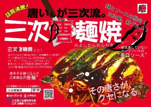 三次唐麺焼が優勝!第5回広島てっぱんグランプリ