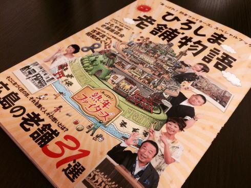 ひろしま老舗物語 本の写真
