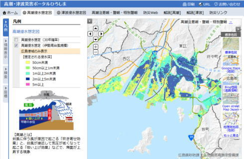 広島県が高潮・津波災害ポータルサイトを開設、事前にチェック