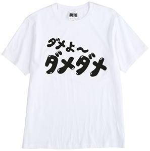 ダメよーダメダメTシャツ