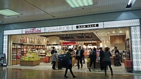 広島駅新幹線口に新たなお土産コーナーが