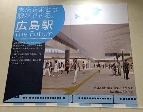 広島駅 自由通路の整備に向け工事へ
