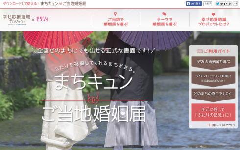 カワイく入籍!? ご当地婚姻届が広島にも登場!