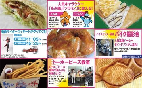 子供が楽しめる広島エアポートフェスタ 「キッズエアポート」