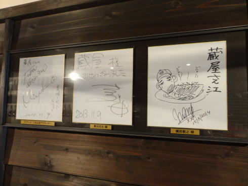 広島 蔵屋 有名人のサイン