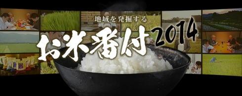 お米番付2014に庄原のお米が選出!品種は「あきさかり」