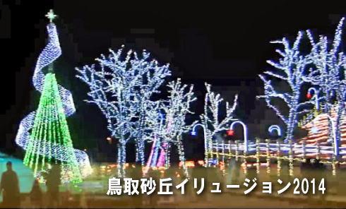 鳥取砂丘イリュージョン(イルミネーション)2014、過去最大規模で砂像も動く!?