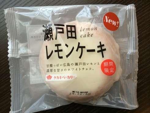 瀬戸田レモンケーキ、タカキベーカリー