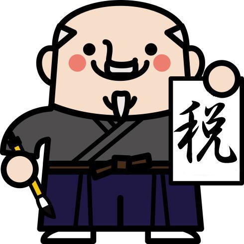 2014今年の漢字は「税」、清水寺貫主が熊野筆で力強く