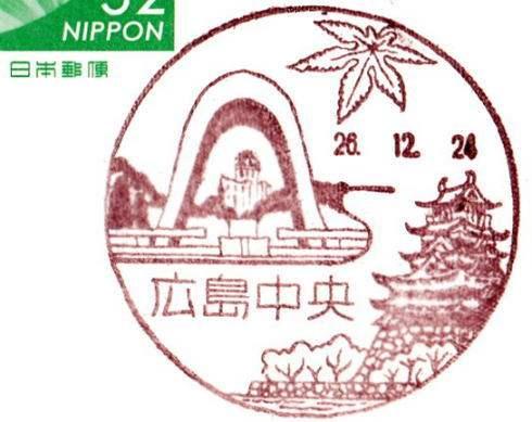 広島中央郵便局(旧広島支店) 風景印