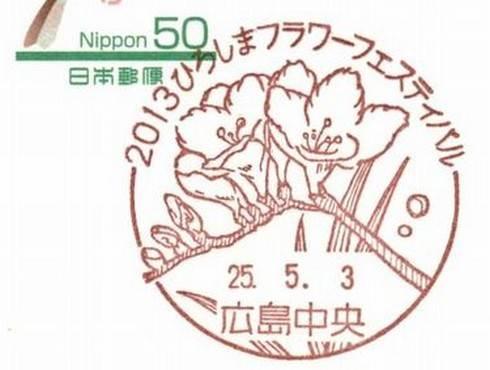 広島フラワーフェスティバルの風景印