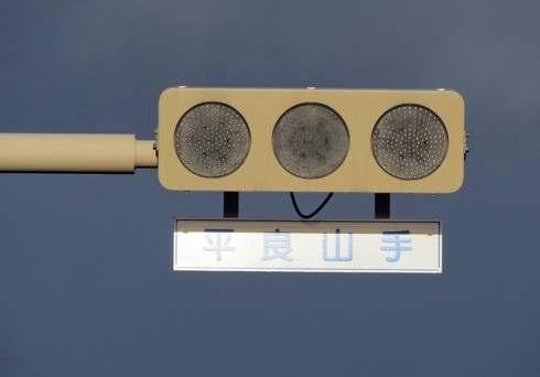畑口寺田線の信号機、スリムに