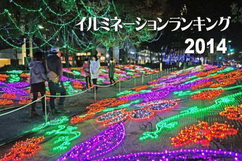 広島が上位独占、イルミネーションランキング2014【中国地方編】